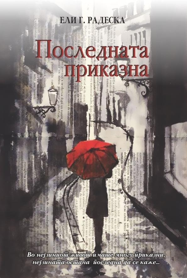 Книга: Последната приказна