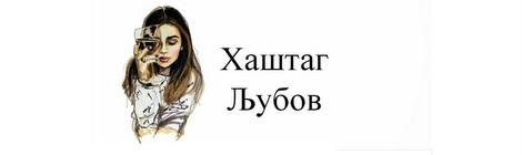 Хаштаг Љубов