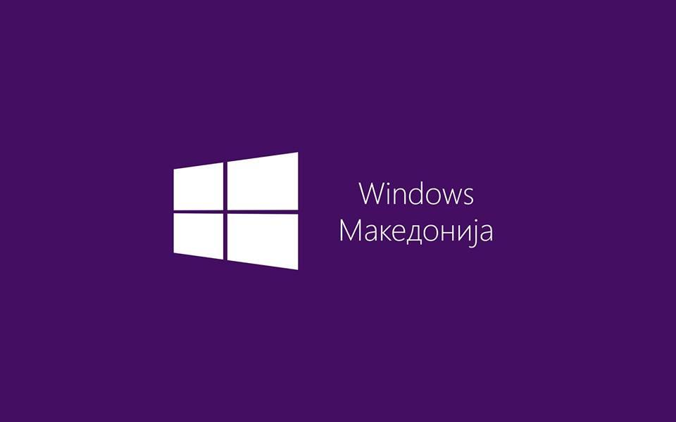 Windows Македонија: Збирно место за сите љубители на Microsoft