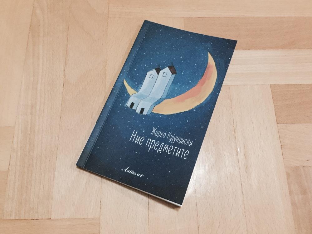 Книга на неделата #2: Ние предметите - Жарко Кујунџиски