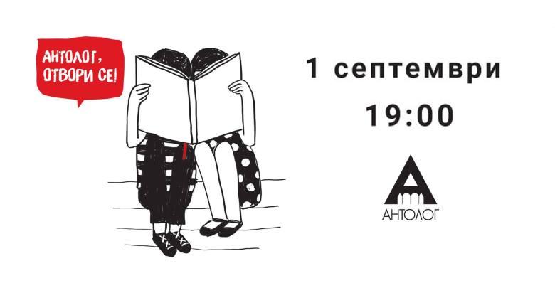 antolog-so-nova-knizharnica-vo-centarot-na-gradot